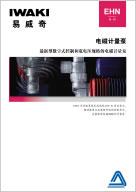 日本易威奇EHN系列计量泵