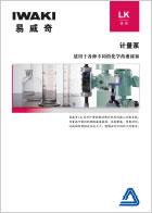 日本易威奇LK系列计量泵