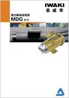 日本易威奇MDG系列齿轮泵