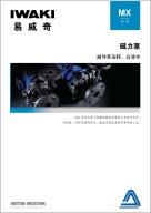 日本易威奇MX系列磁力泵