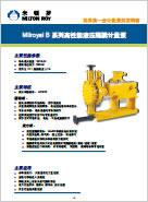 美国米顿罗MBH系列液压隔膜计量泵