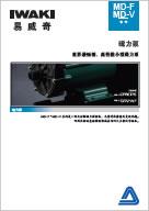 日本易威奇MD-F/MD-V系列磁力泵