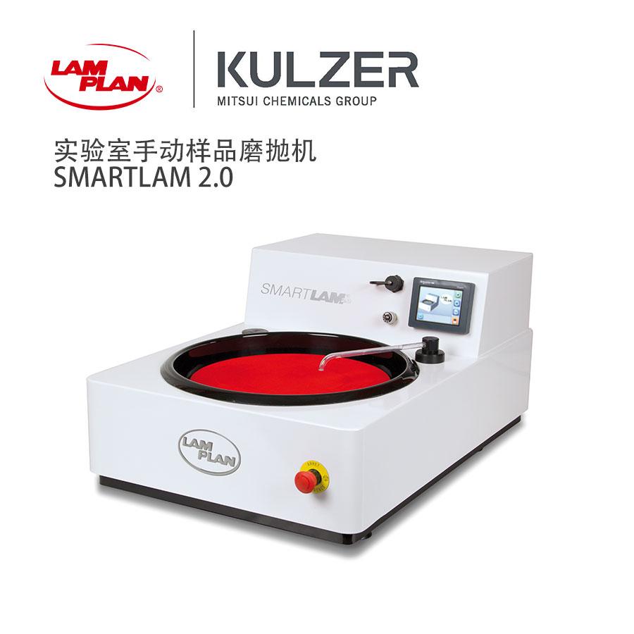 实验室手动样品磨抛机和半自动磨抛机SMARTLAM 2.0和3.0