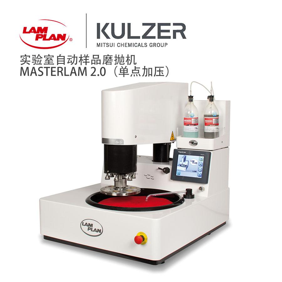实验室自动样品磨抛机MASTERLAM-2.0(单点加压)MASTERLAM-2.0(单点中心复合加压)