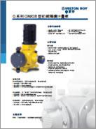 美国米顿罗G系列机械隔膜计量泵