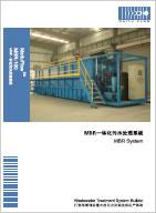 MBR膜污水处理系统